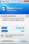 TeamViewer QuickSupport для срочной поддержки