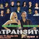 Ювілей гурту Транзит