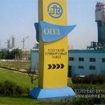 ОПЗ в утверждённом списке предприятий, которые продадут в 2012 году