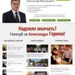 Официальный сайт кандидата в Народные депутаты Александр Горина