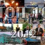 ТОП-10: Рейтинг важных моментов, изменивших Южный в 2012 году