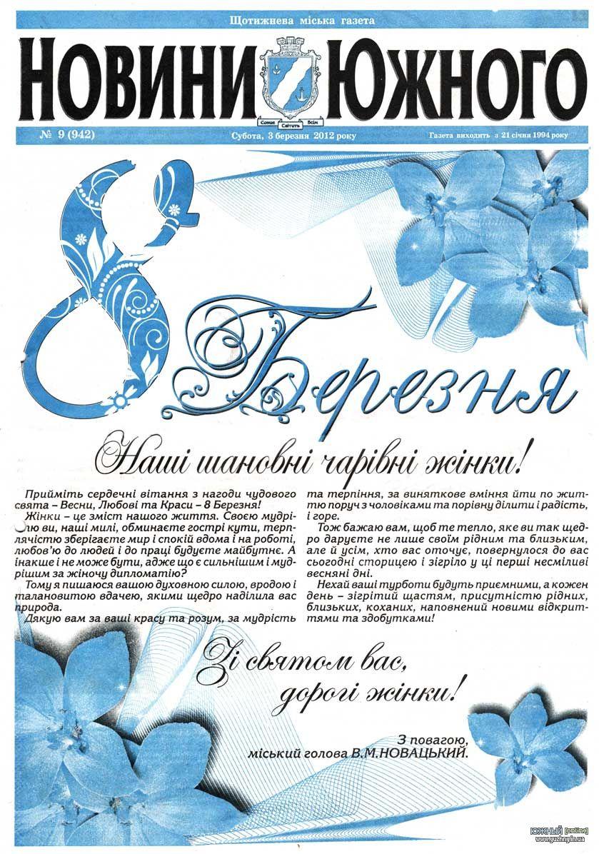 № 9 від 3 березня 2012 року