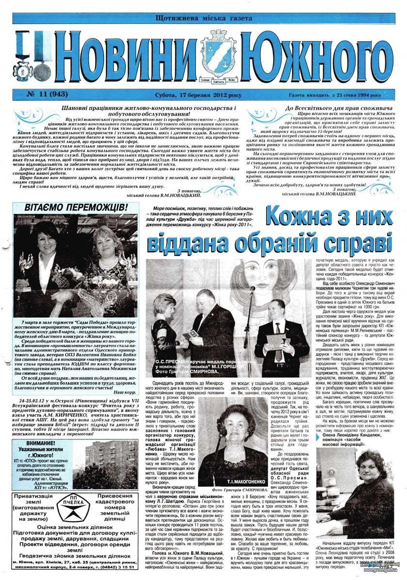 № 11 від 17 березня 2012 року