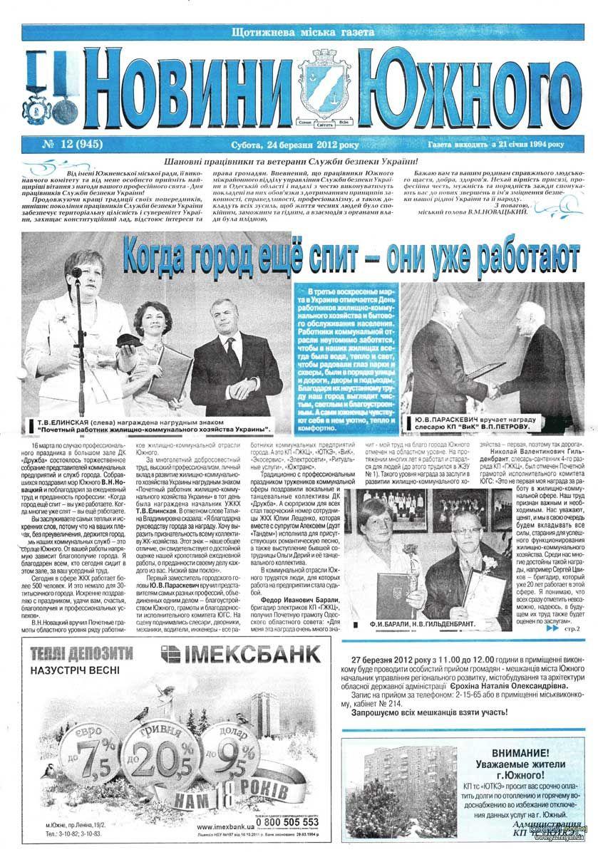 № 12 від 25 березня 2012 року