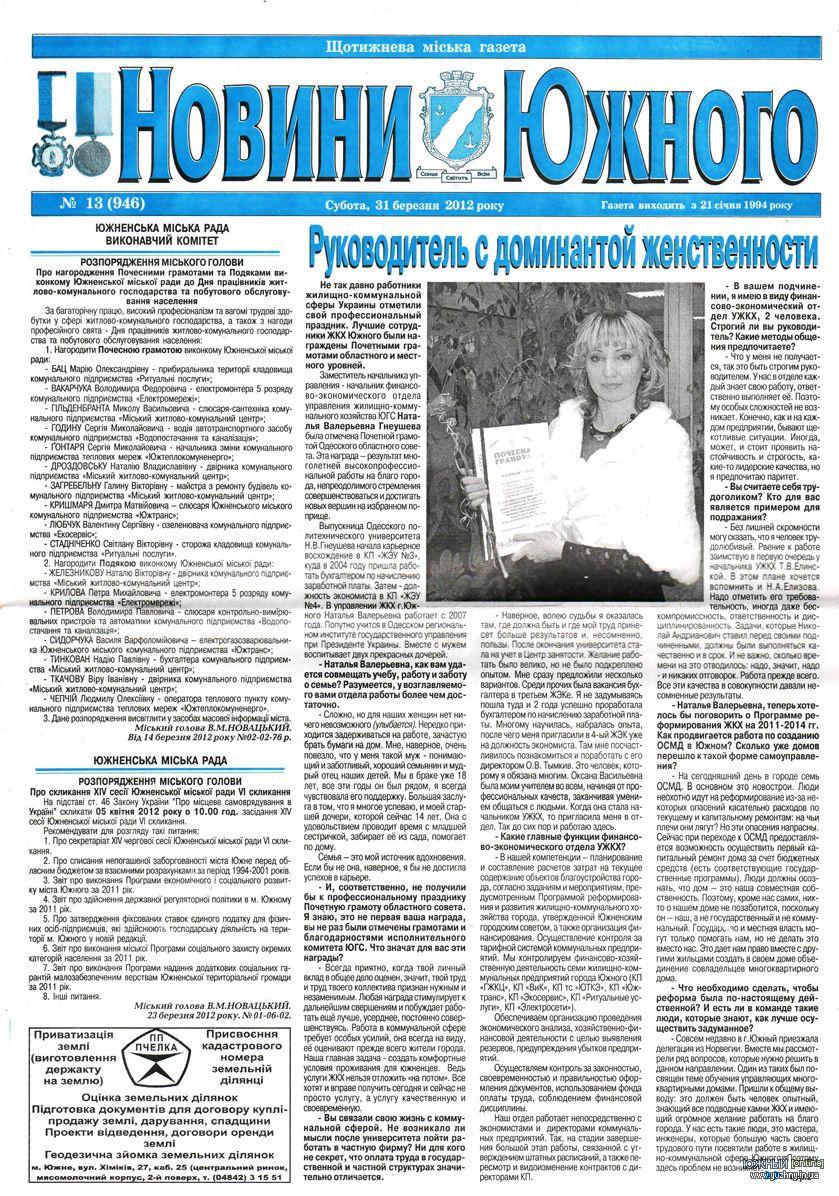 № 13 від 31 березня 2012 року