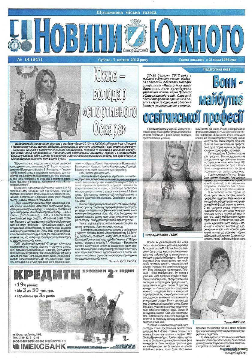 № 14 від 7 квітня 2012 року