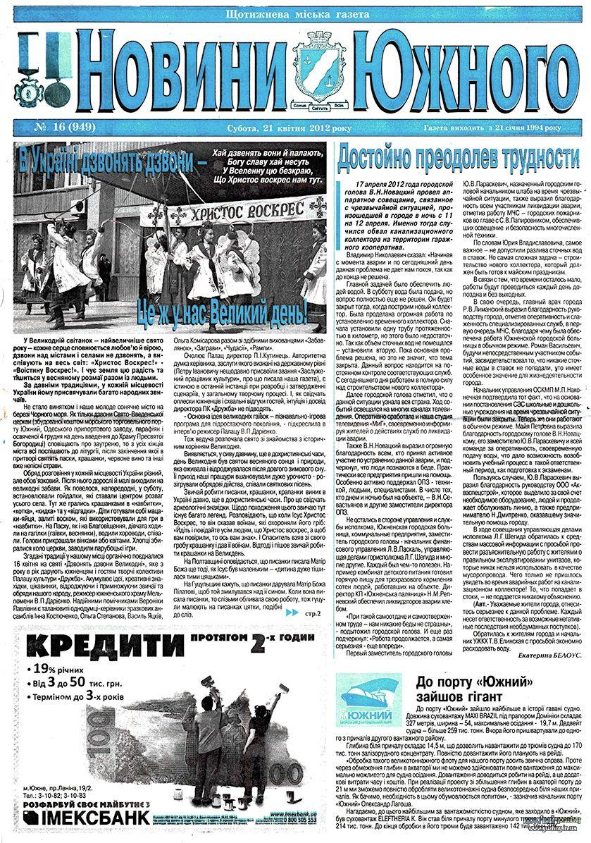 № 16 від 21 квітня 2012 року
