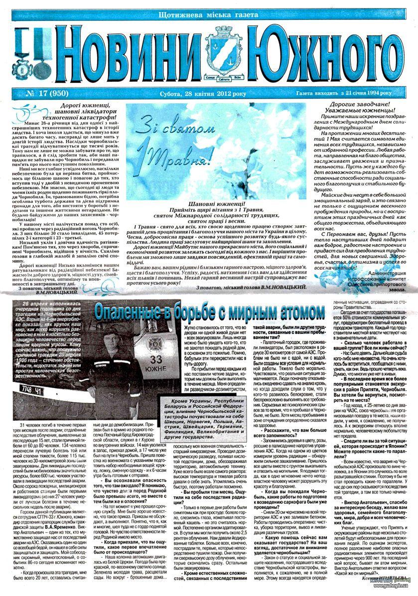 № 17 від 28 квітня 2012 року