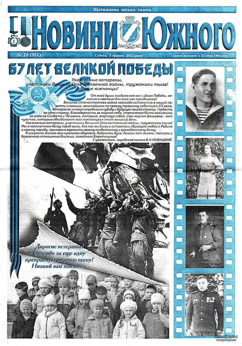 № 18 від 5 травня 2012 року