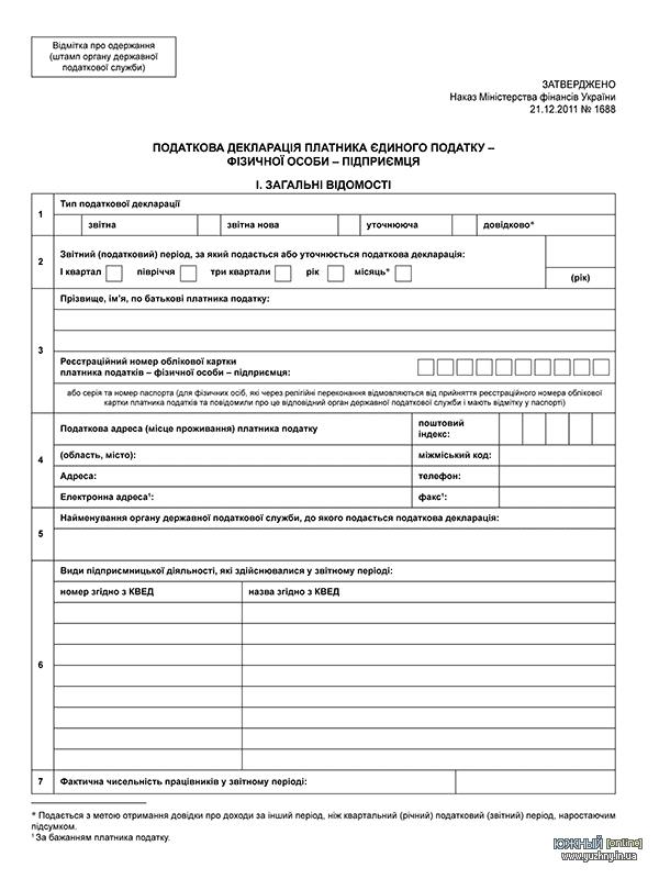 Податкова декларація платника єдиного податку – фізичної особи – підприємця