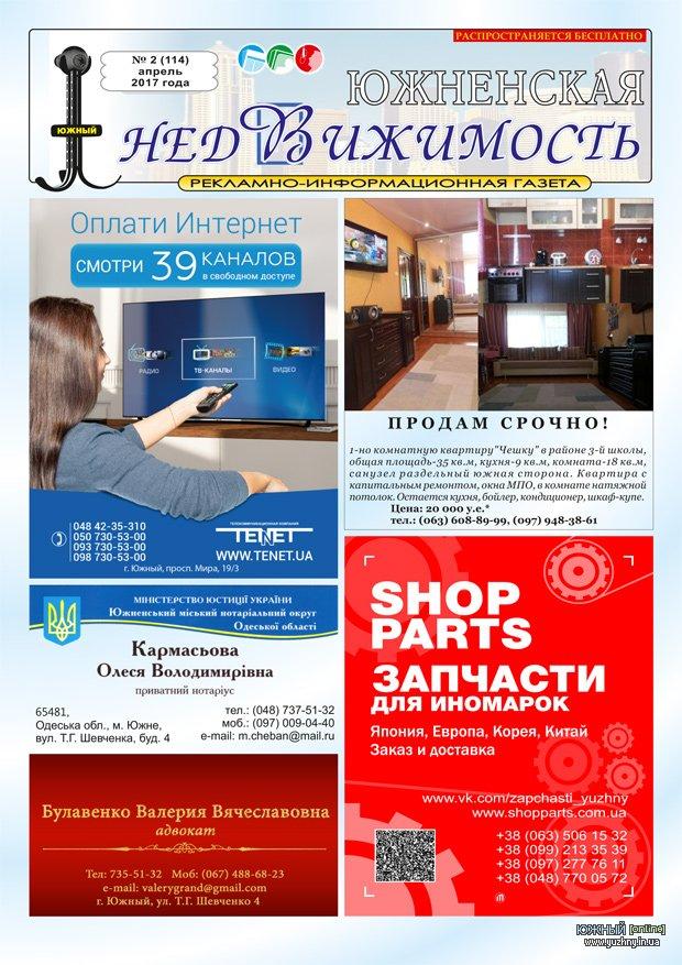 Южненская недвижимость. Выпуск №2 (114) 2017