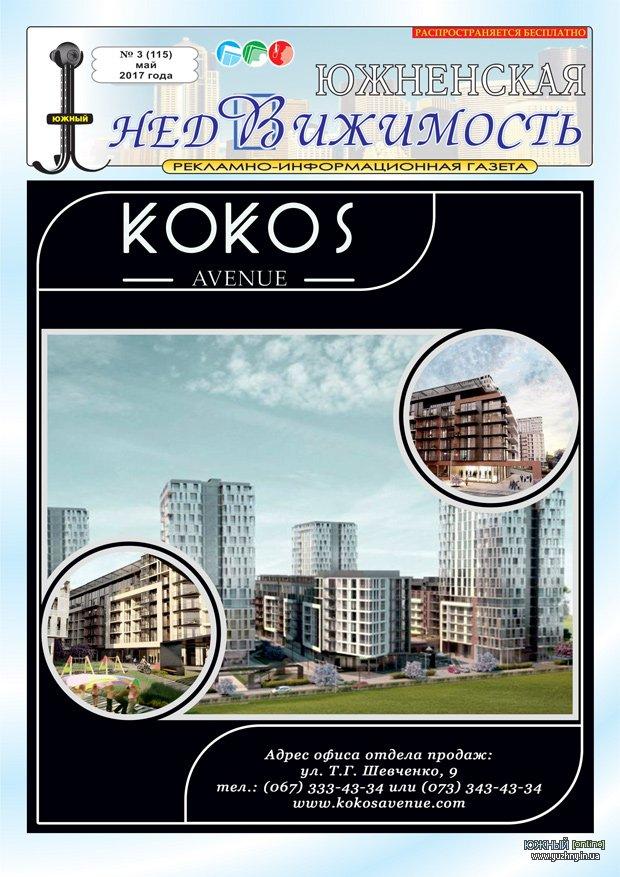 Южненская недвижимость. Выпуск №3 (115) 2017