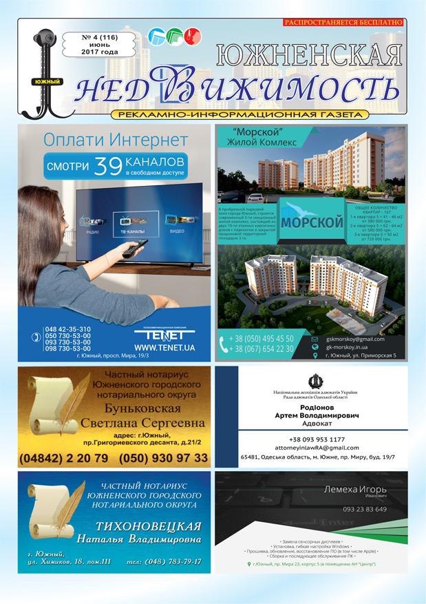 Южненская недвижимость. Выпуск №4 (116) 2017