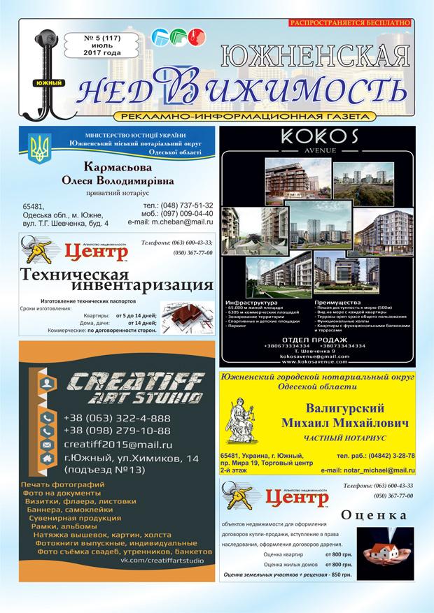 Южненская недвижимость. Выпуск №5 (117) 2017