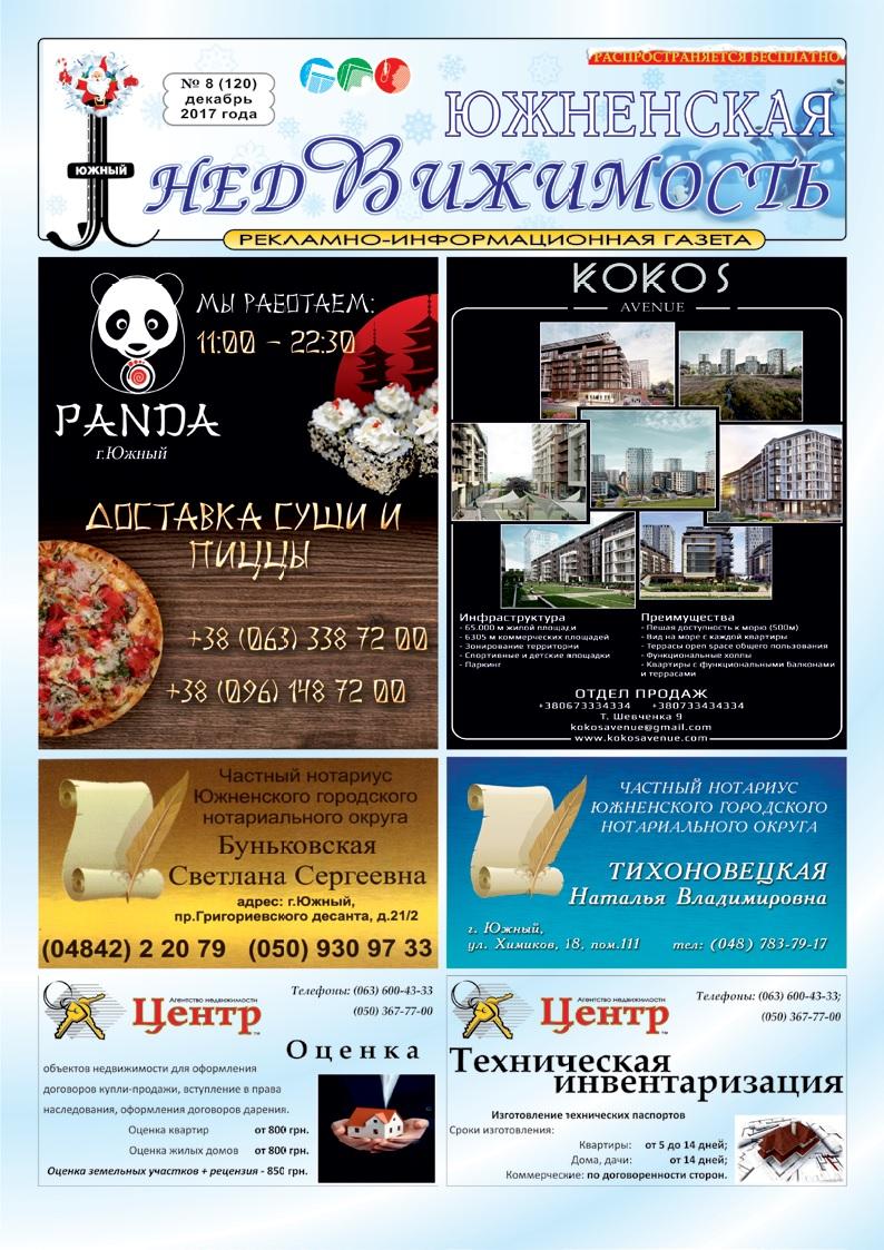 Южненская недвижимость. Выпуск №8 (120) 2017