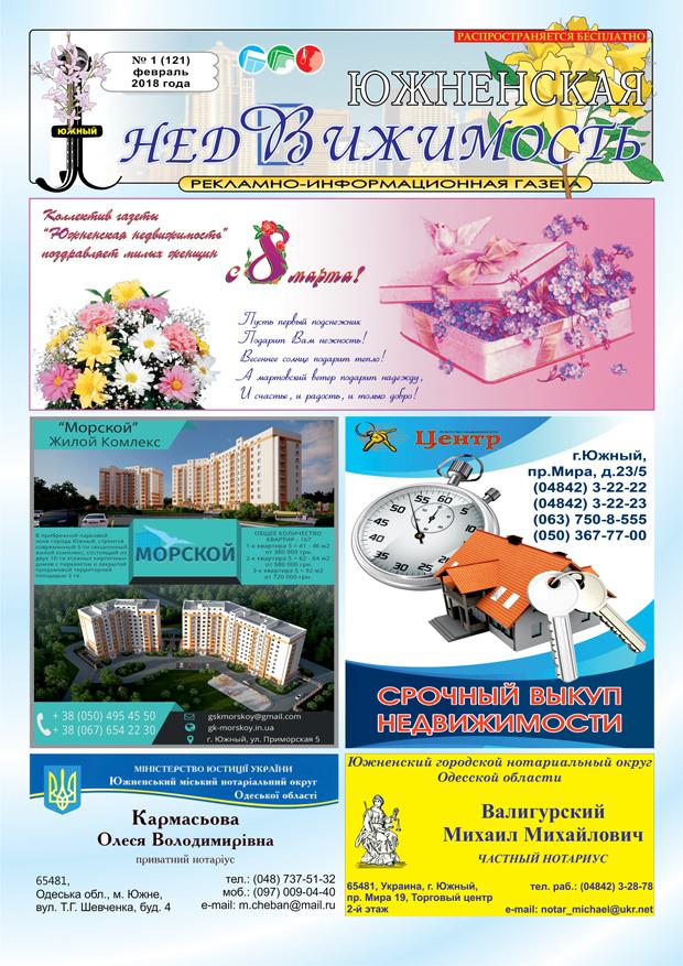Южненская недвижимость. Выпуск №1 (121) 2018