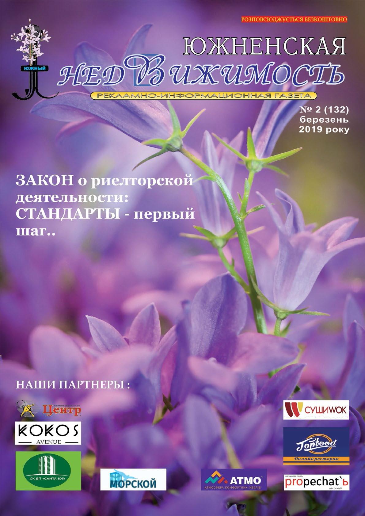 Южненская недвижимость. Выпуск №2 (132) 2019