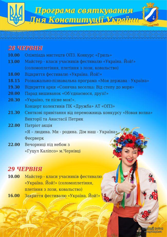 Конкурс день україни