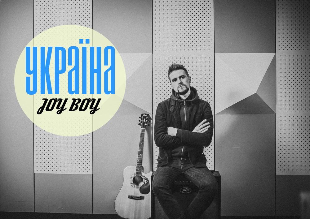 """""""Joy boy - Україна"""" - новая"""