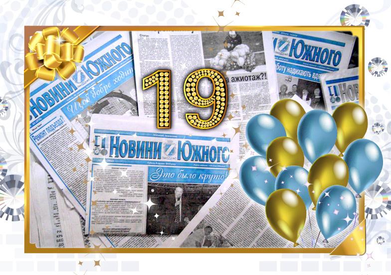 19 лет газете
